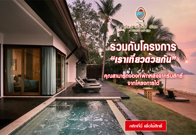 promotion sea sand sun resort and villas